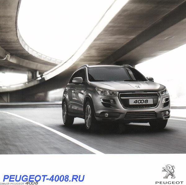 Буклет Peugeot 4008
