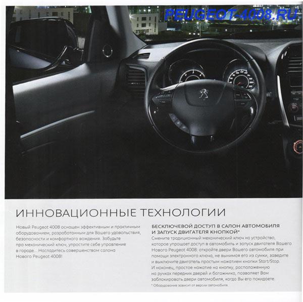 Инновационные технологии  Peugeot 4008