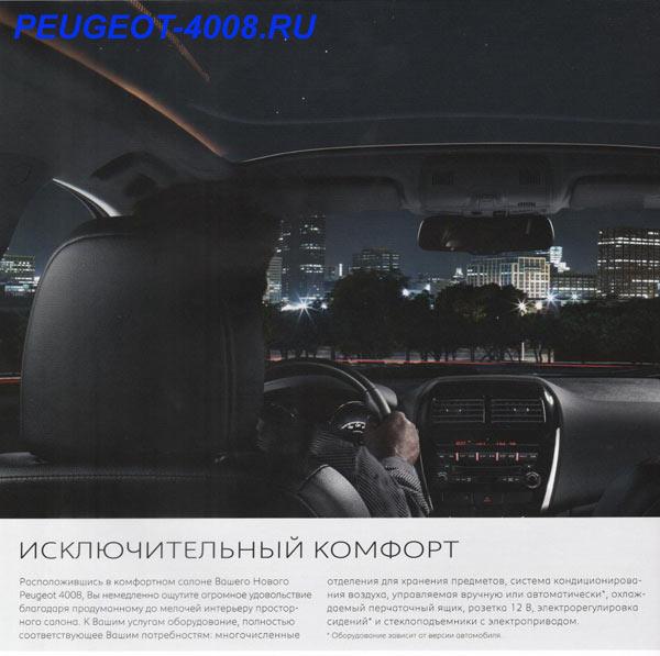 Мультимедиа Peugeot 4008