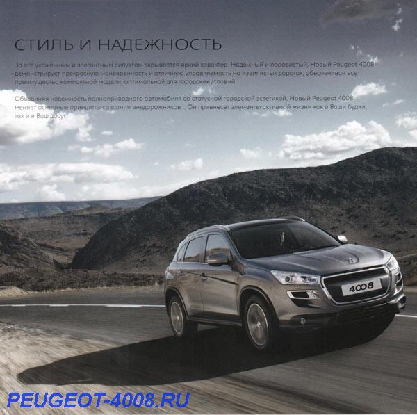 Стиль и надежность Peugeot 4008