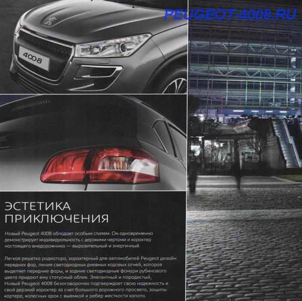 Эстетика приключения Peugeot 4008