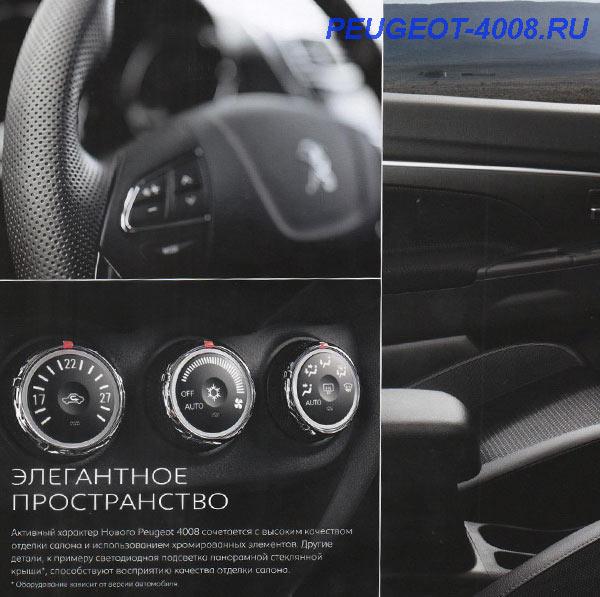 Элегантное пространство Peugeot 4008