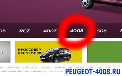 Обновленный раздел о 4008 на сайте peugeot.ru