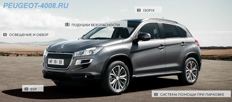 Безопасность Peugeot 4008